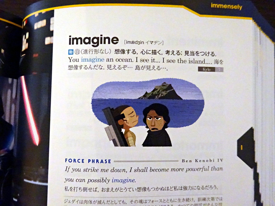Star Wars English-Japanese Dictionary for Jedi Masters